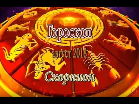 Скорпион. Гороскоп на август 2018 года