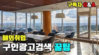 [동휴] 해외취업 구인광고 검색방법 꿀팁