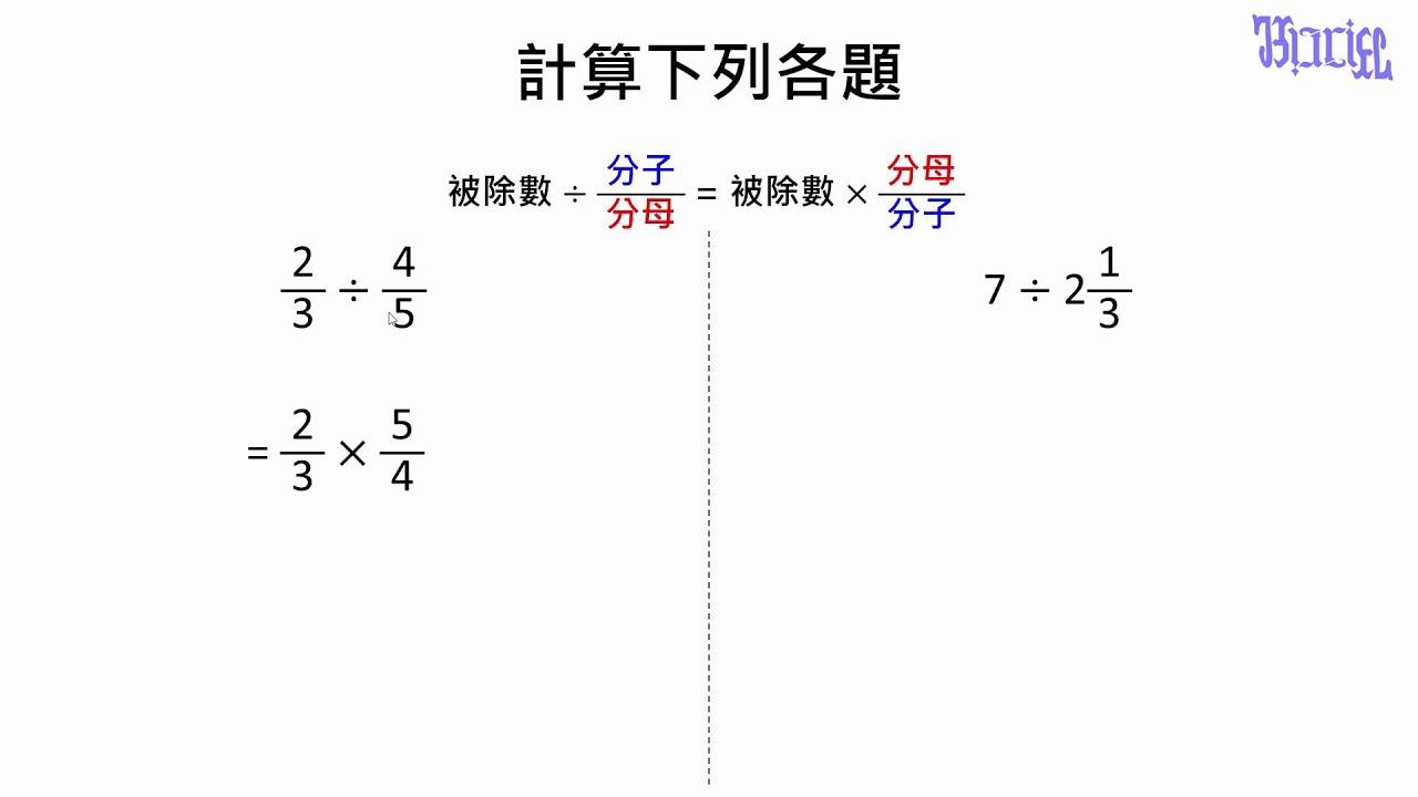 分數的除法 - (04)除數是分數的除法計算練習 - YouTube