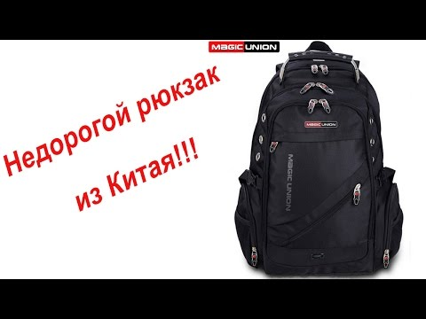inexpensive-backpack-from-china---magic-union-(a-copy-of-swissgear)