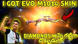 I GOT GREEN FLAME DRACO EVO M1014 IN FREE FIRE||I GOT EVO M1014 IN FREE FIRE||RIP MY All Diamonds😭😭😭