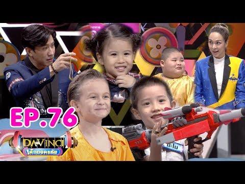 Davinci เด็กถอดรหัส  EP 76  23 มีค 62