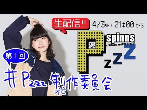 【第1回】#Pzzz製作委員会