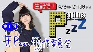 [第1回]#Pzzz商品を一緒に作ろうの会