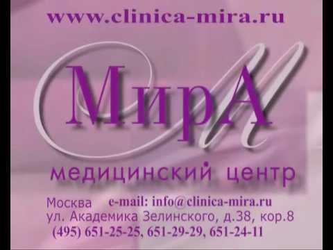 """Медицинский центр """"Мира"""""""