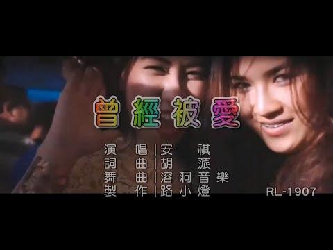 安祺 | 曾經被愛 | (DJ版) | (1080P)KTV