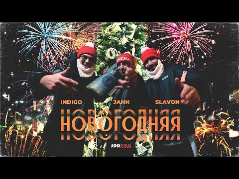 Indigo, Jahn, Slavon - Новогодняя