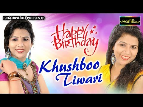 BIRTHDAY SPECIAL SONGS - KHUSHBOO TIWARI HITS - LATEST BHOJPURI SONGS 2017