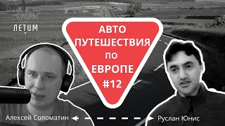 Выпуск 12 (видео): Автопутешествия по Европе. На своем автомобиле или на прокатном?