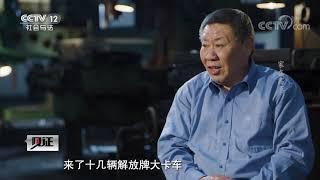 《见证》 20200731 《守望泸州》 第三集 家在茜草| CCTV社会与法 - YouTube