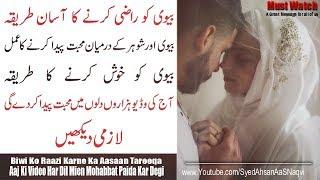 Biwi Ko Raazi Karne Ka Aasaan Tareqa || بیوی کو راضی کرنے کا آسان طریقہ || Silent Message || Love