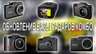 Инструкция по обновлению базы радаров и камер комбо устройств