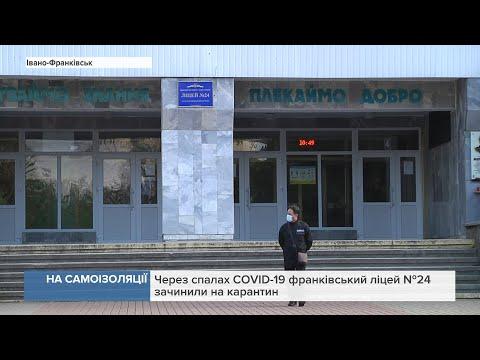 Канал 402: Франківський ліцей №24 зачинили на карантин