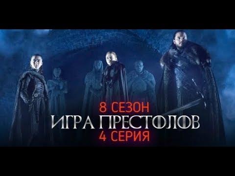 Игра престолов 8 сезон 4 серия русские трейлеры