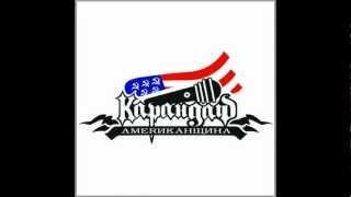 Карандаш - американщина (HQ)