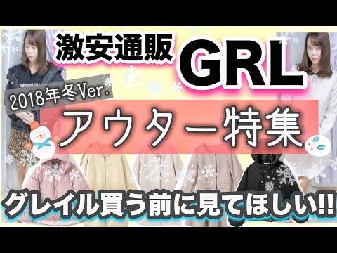 【GRL(グレイル)】ランキング1位獲得✨大人気アウター・コートを実際に着用してご紹介💖💖【カジュアル・ガーリ系etc...】