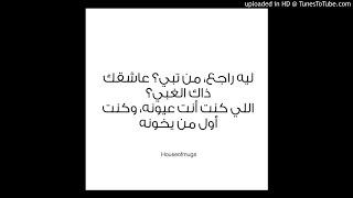 ذاك الغبي - كحيل | Thak El Ghaby -  K7aiL