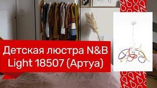Детская люстра NB LIGHT 18507 (NB LIGHT 40207-cl419-pla000-cp000 Артуа) обзор
