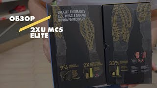 Обзор трико для бега 2XU MCS ELITE