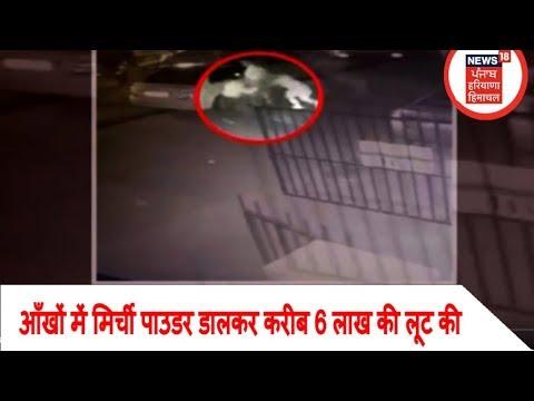 Chandigarh: आँखों में मिर्ची पाउडर डालकर Gopal Sweets के मालिक से करीब 6 लाख की लूट