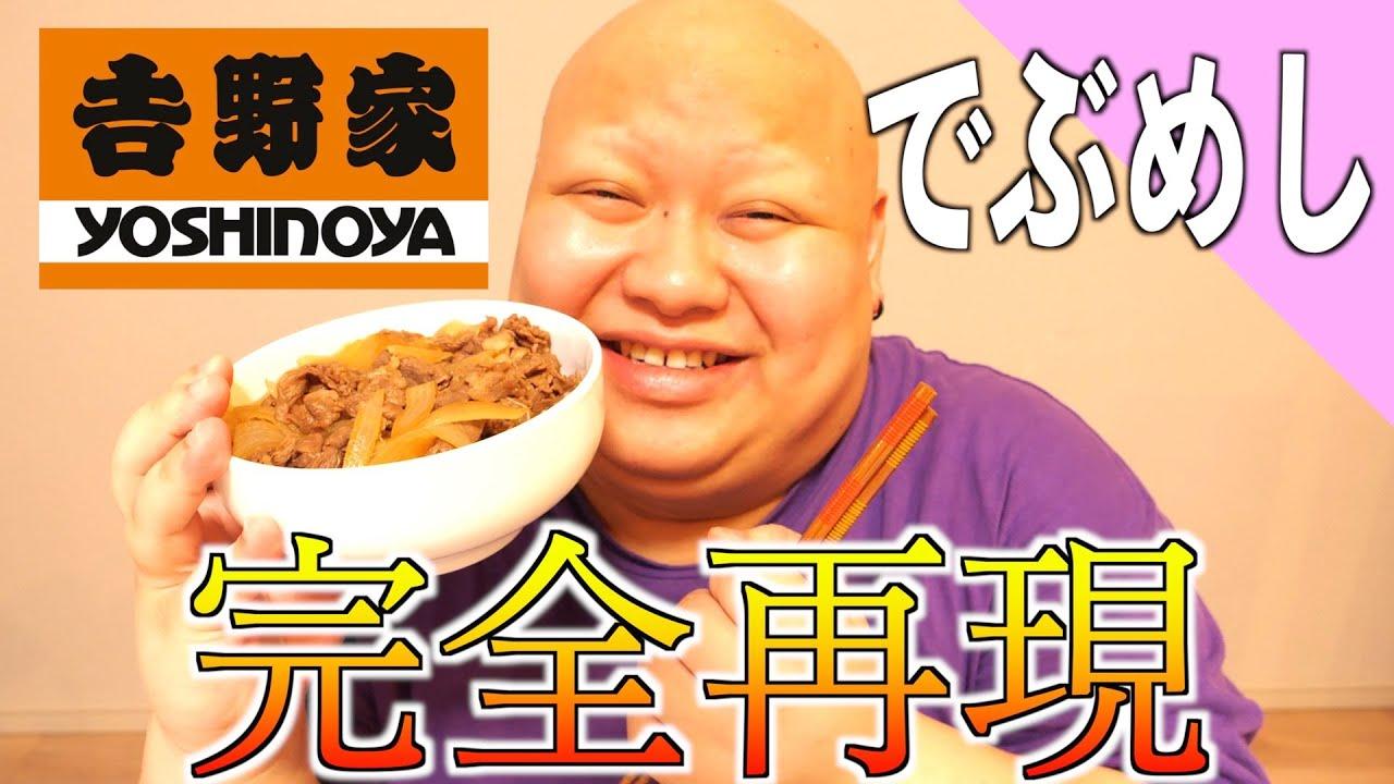 【飯テロ】100kg越えのお兄ちゃんが『吉野家』を完全再現!!