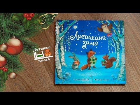 Лисичкина зима. Книга картинка 2+ | Детская книжная полка
