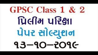 GPSC PAPER SOLUTION 13-10-2019 || GPSC CLASS 1-2 PAPER SOLUTION || 13-10-2019