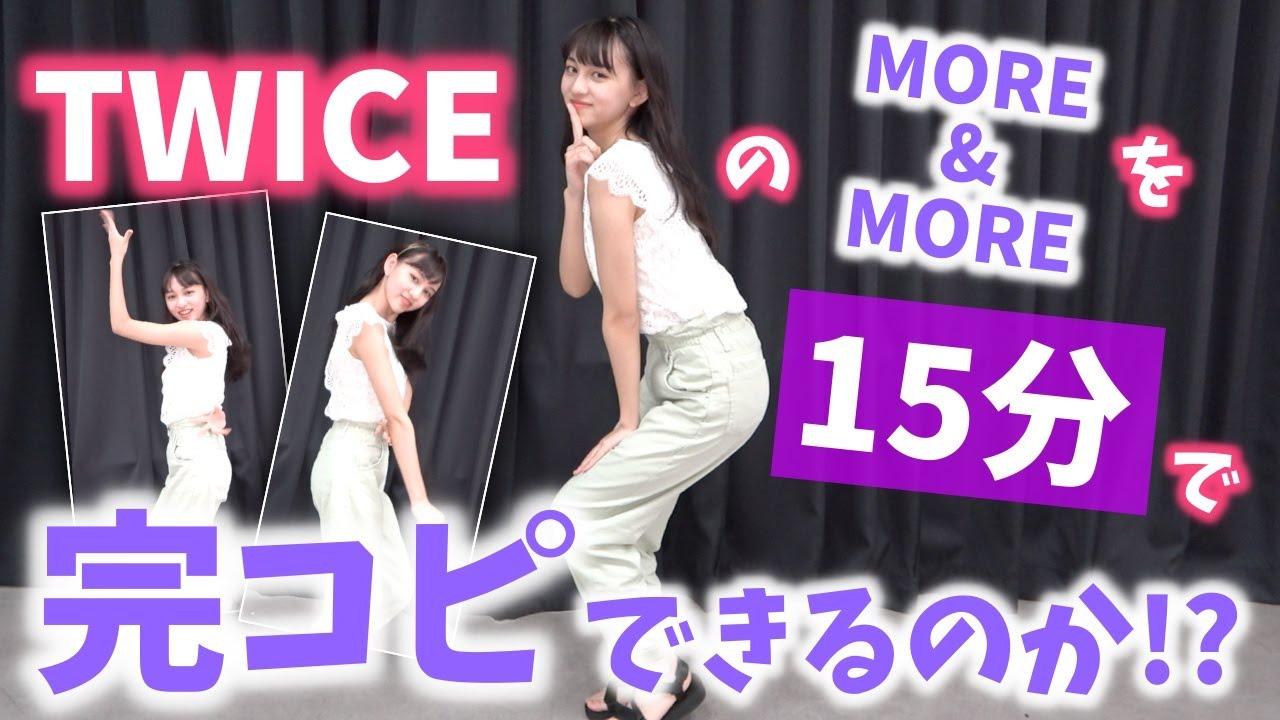 【TWICE】MORE&MOREのダンスを15分でどれだけ覚えられるかやってみた!私に不可能はない!...!?【みちゅ】