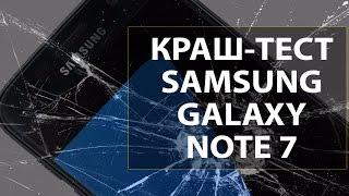 Краш-тест Samsung Galaxy Note 7 и Gorilla Glass 5   Испытание Галакси Ноут 7 и Горилла Гласс 5