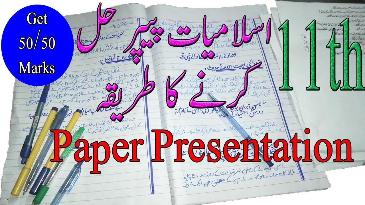 Islamiat Books Pdf download