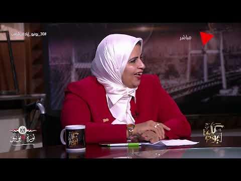 كل يوم - مكاسب وانتصارات المرأة المصرية بعد 7 سنوات من ثورة 30 يوليو  - 01:57-2020 / 7 / 3