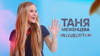 Смотреть клип Таня Меженцева - Молоды