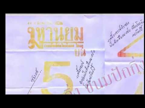 เลขเด็ดงวดนี้ หวยซองมหานิยม 16/03/58 (โคตรแม่น)
