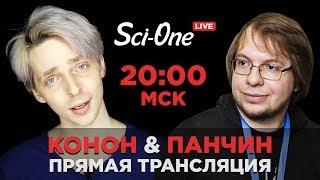 видео: Александр Панчин, Валентин Конон (TrashSmash) и Sci-One