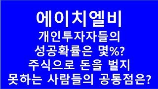 [주식투자]에이치엘비(개인투자자들의 성공확률은 몇%?/…
