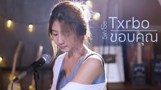 Txrbo - ขอบคุณ | Acoustic Cover By อีฟ x โอ๊ต