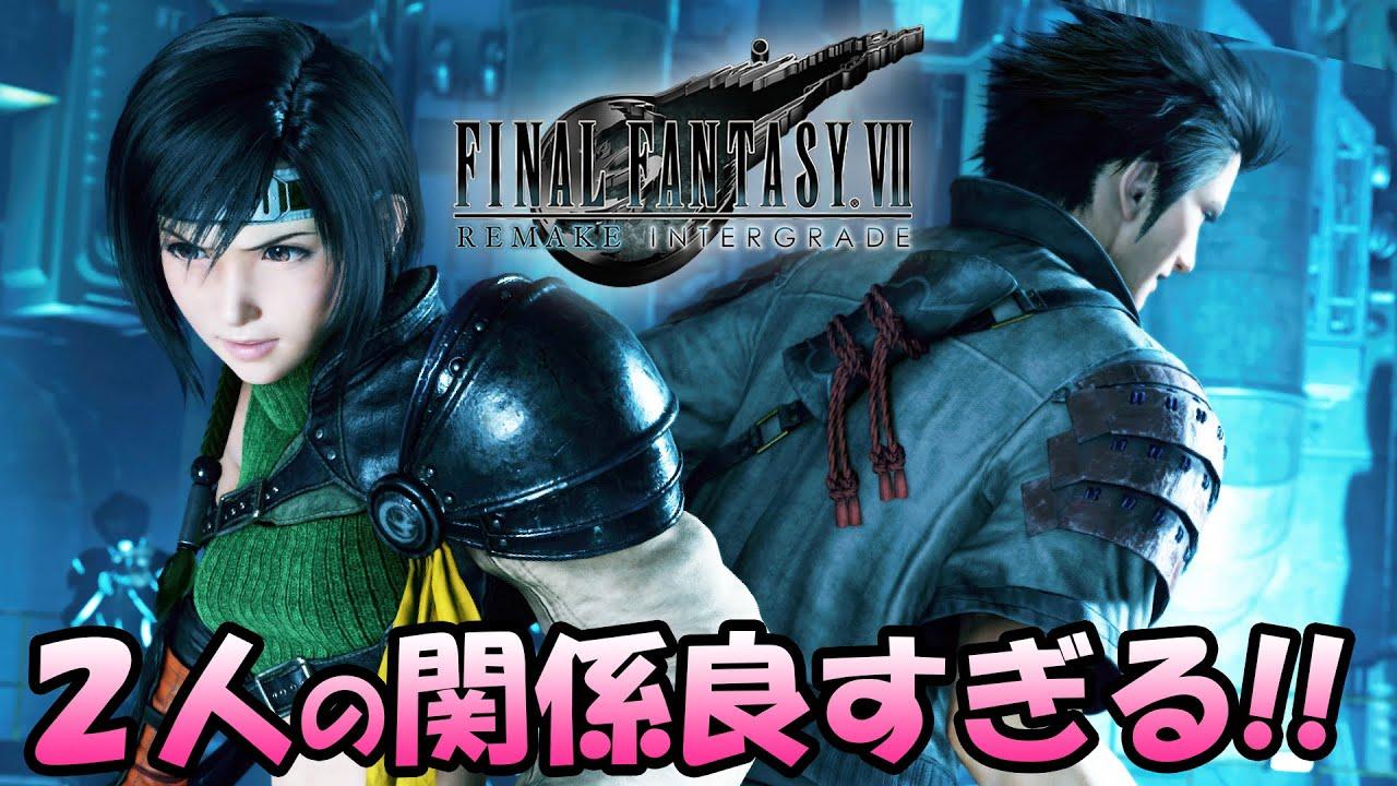 【FF7リメイク】DLCも神ゲー!色濃いストーリーとユフィとソノンの関係がたまらんw好き! #2【PS5 FF7Rインターグレード part2】