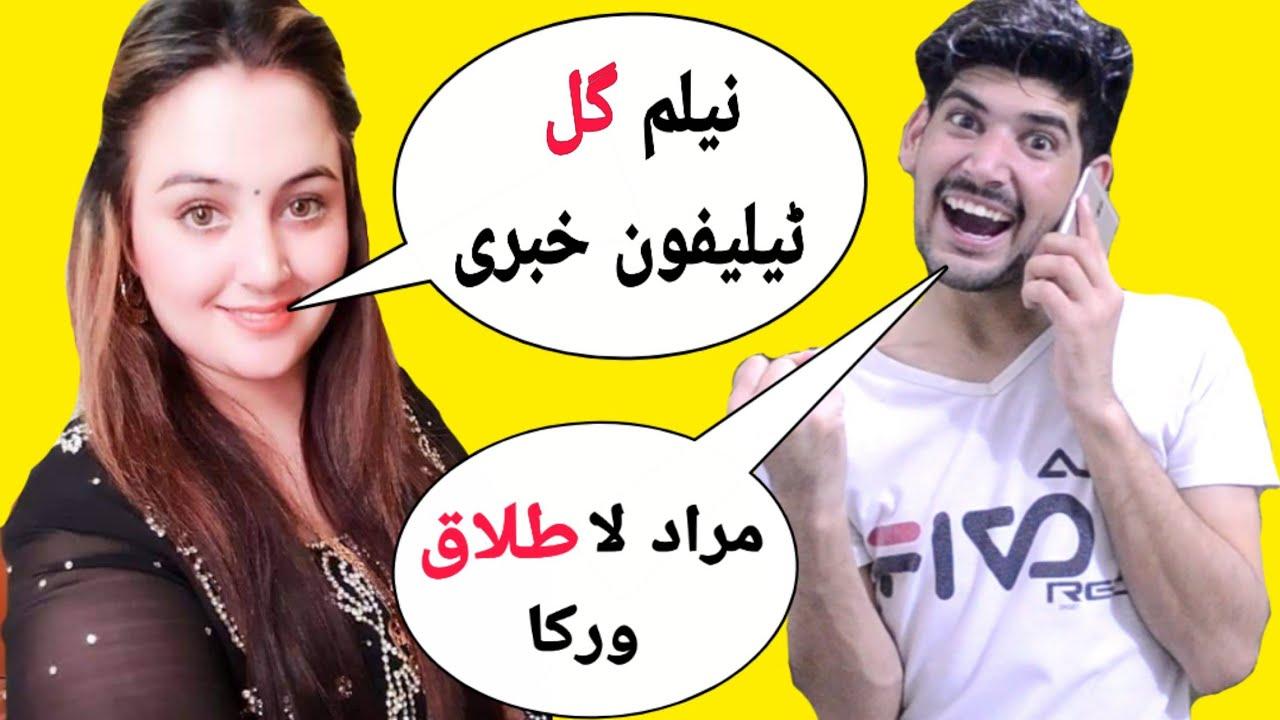 Neelam Gul Call to Quaid sohail | Neelam Gul New Funny Roasting | Pashto Famous Dancer Neelam Gul