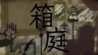 【歌ってみた】箱庭~ミニチュアガーデン~【健屋花那/にじさんじ】