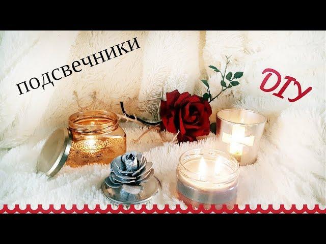 DIY Подсвечники