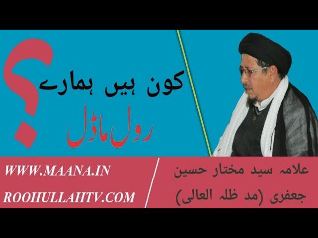 #پیغام_قائد کون ہیں ہمارے رول ماڈل؟ علامہ سید مختار حسین جعفری (مد ظلہ العالی)