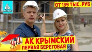 Апарт-отель Крымский в Сочи. Самые краткосрочные инвестиции - 3 месяца до сдачи!