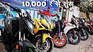 Second Hand Bikes 🔥  | Apache 310 , Honda Cbr , Duke 200 , Pulsar Rs 200 | My Country My Ride