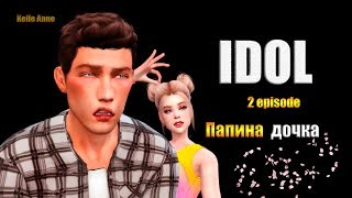 The Sims 4 сериал/ IDOL / 2 episode