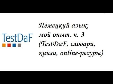 Немецкий язык: мой опыт. ч. 3 (сертификат TestDAF, словари, книги, онлайн-ресурсы)