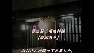 おじさんが、椎名林檎さんの罪と罰、歌ってみました。 Crime and Punish...