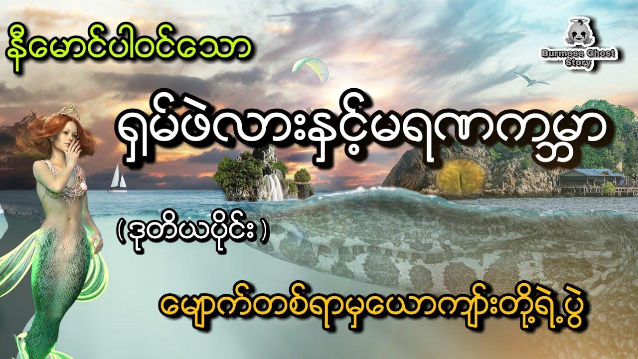 နီမောင်ပါဝင်သော ရှမ်ဖဲလားနှင့်မရဏကမ္ဘာ(ဒုတိယပိုင်း)