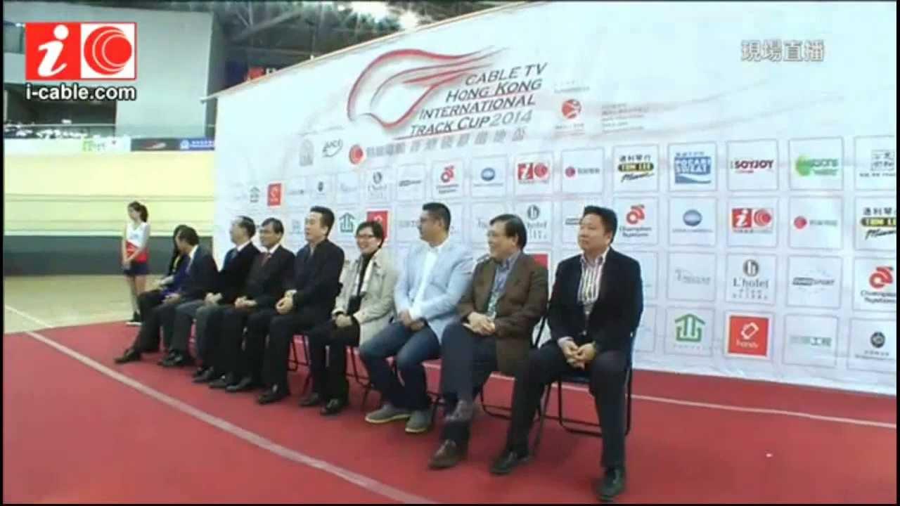 12-1-2014 香港國際場地盃:DAY 3 - 閉幕典禮 - YouTube