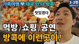 풋팟퐁커리 먹방 & 쇼핑 & 엄청난 시암니라밋쇼 공연 …