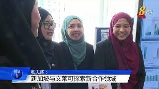 张志贤:加强新加坡和文莱合作领域 应对全球挑战